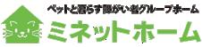 姫路市の障がい者グループホーム「ミネットホーム」